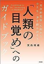 表紙: 「人類の目覚め」へのガイドブック 「実存的変容」に向かう小さな一歩を踏み出そう | 天外伺朗