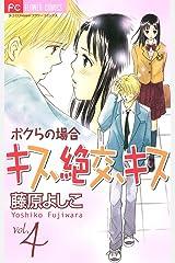 キス、絶交、キスボクらの場合(4) (フラワーコミックス) Kindle版