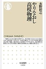 やりなおし高校物理 (ちくま新書) Kindle版