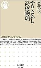 表紙: やりなおし高校物理 (ちくま新書) | 永野裕之