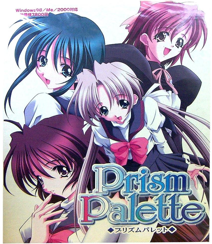 電話する快適頬PRISM PALETTE