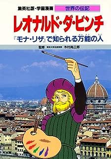 学習漫画 世界の伝記  レオナルド・ダ・ビンチ 『モナ・リザ』で知られる万能の人