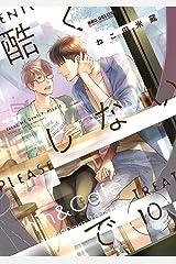酷くしないで(10)【電子限定かきおろし付】 (ビーボーイコミックス) Kindle版