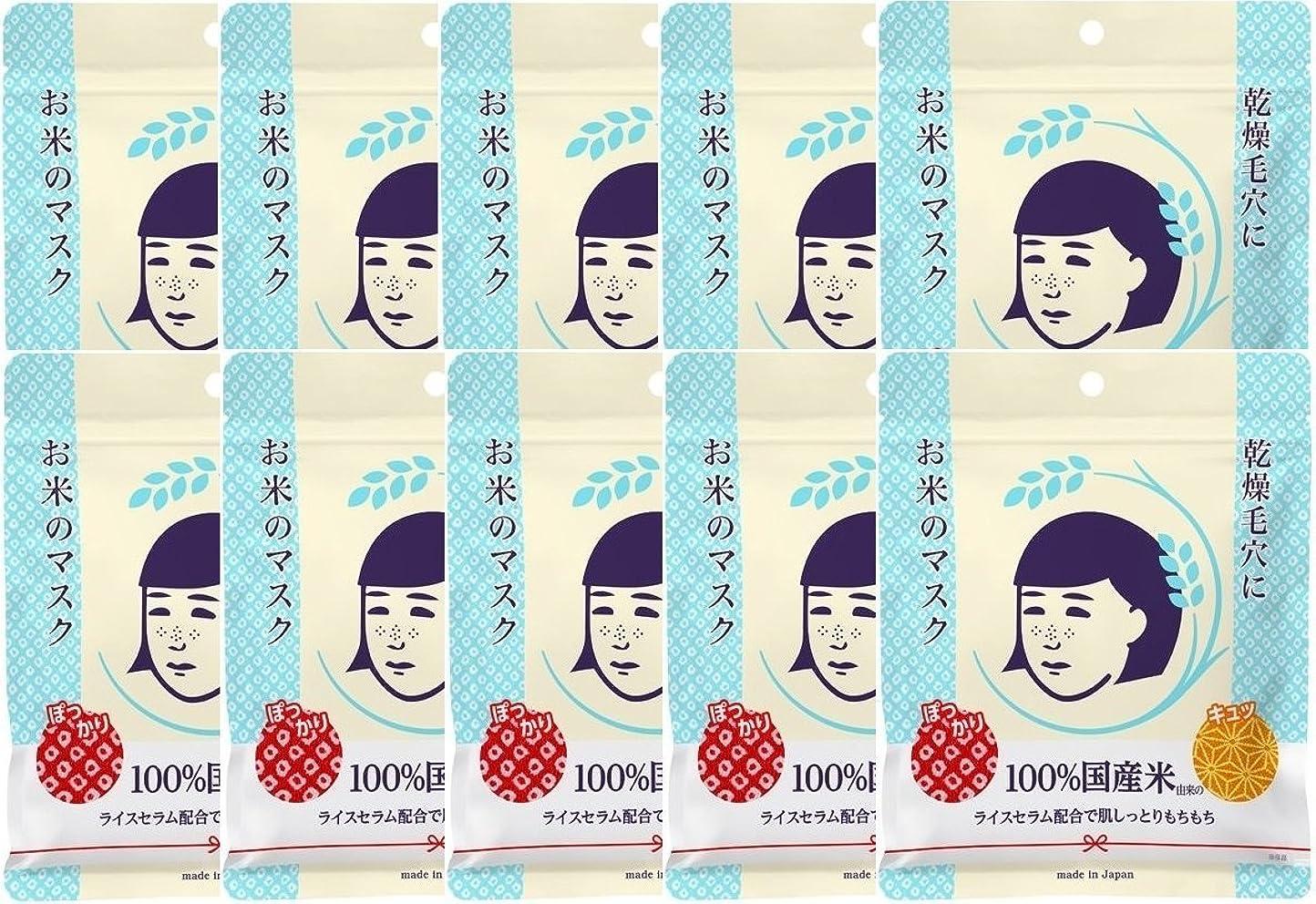 ジャーナリスト電信ビリー毛穴撫子 お米のマスク 10枚入×10セット