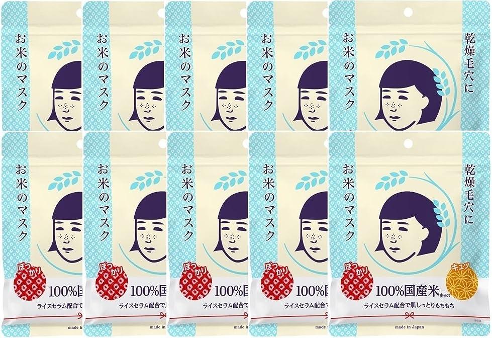 奨学金アレンジラオス人毛穴撫子 お米のマスク 10枚入×10セット
