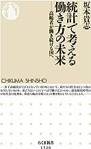 表紙: 統計で考える働き方の未来 ──高齢者が働き続ける国へ (ちくま新書) | 坂本貴志