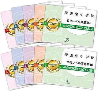 埼玉栄中学校受験合格セット問題集(10冊)