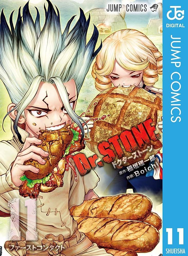 示す会話咲くDr.STONE 11 (ジャンプコミックスDIGITAL)