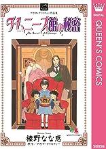 表紙: チムニーズ館の秘密 (クイーンズコミックスDIGITAL) | アガサ・クリスティー