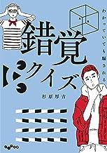 表紙: わかっていても騙される 錯覚クイズ (だいわ文庫) | 杉原厚吉