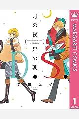 月の夜 星の朝 D.S.(ダル・セーニョ) 1 (マーガレットコミックスDIGITAL) Kindle版
