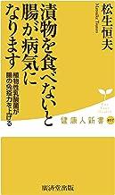 表紙: 漬物を食べないと腸が病気になります | 松生恒夫