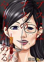 表紙: ブスにはブスのやり方がある-整形と復讐と- 9巻 (COMICソイヤ!) | 月城渚