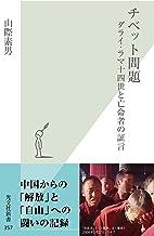 表紙: チベット問題~ダライ・ラマ十四世と亡命者の証言~ (光文社新書) | 山際 素男