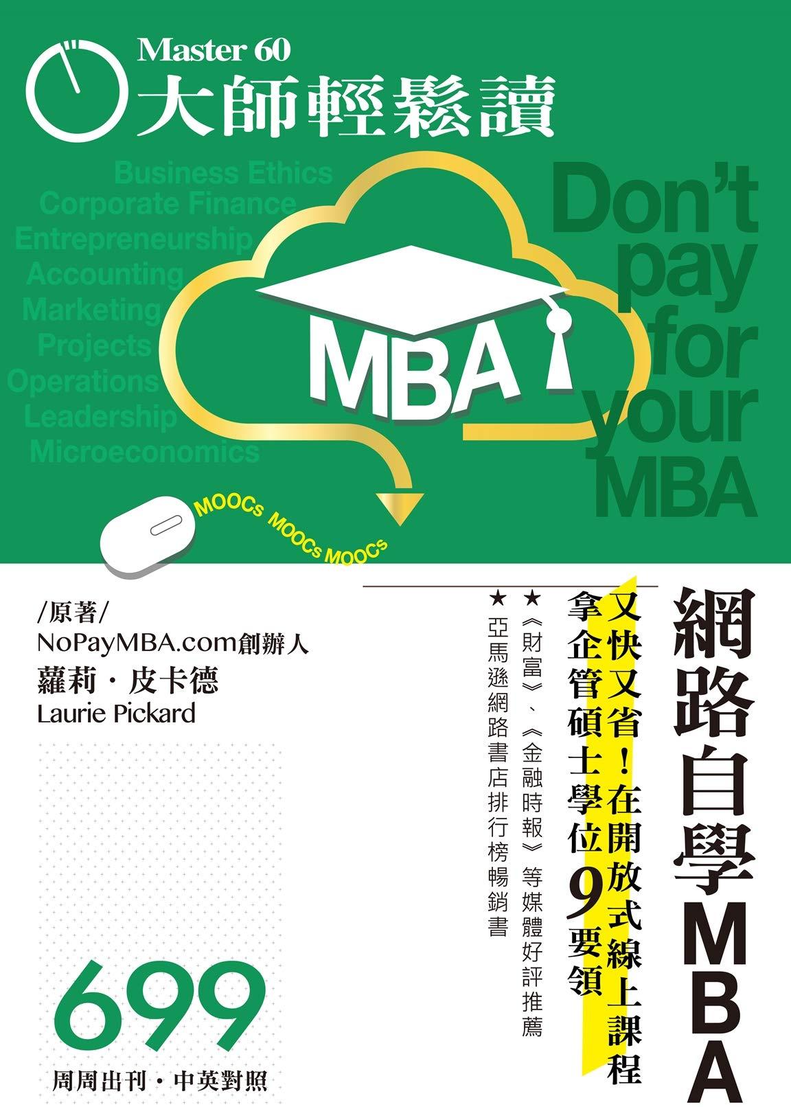 網路自學 MBA: 又快又省!在開放式線上課程拿企管碩士學位 9 要領 (大師輕鬆讀 Book 699) (Traditional Chinese Edition)