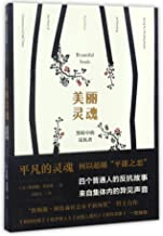 Beautiful Souls: Saying No, Breaking Ranks and Heeding the Voice of Conscience in Dark Times (Chinese Edition)