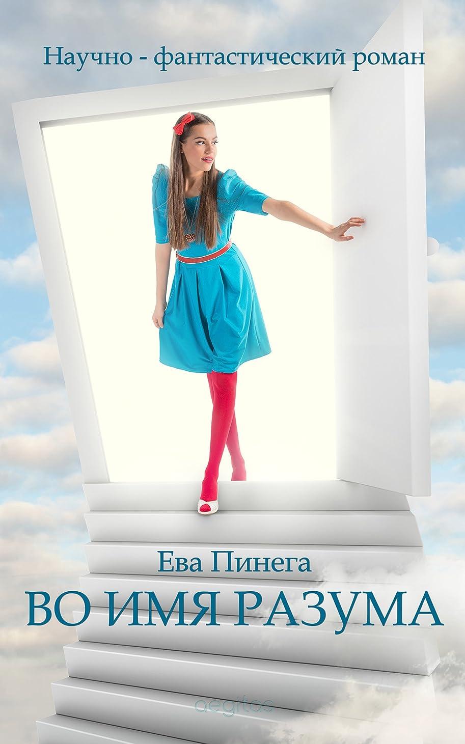 Во имя разума (Russian Edition)