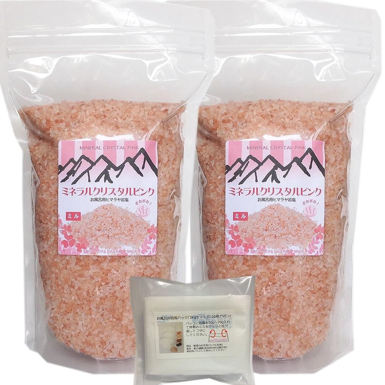 恋人物理的に軸ヒマラヤ岩塩 ミネラルクリスタル ピンク [2Kgセット]