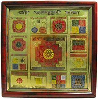 Sri/Shree Sampurna -Complete Yantra Group- Vastu Yantra Yoga Meditation Prosperity Harmony Feng Shui Frame
