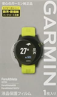 GARMIN(ガーミン) 液晶保護フィルム ForeAthlete945/935/735XT用 M04-TWC10-11