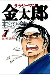 サラリーマン金太郎 第7巻 Kindle版