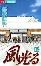表紙: 風光る(12) (フラワーコミックス)   渡辺多恵子