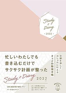 【Amazon.co.jp限定】通常カラー:⽬標を楽しくおしゃれに叶える オトナの勉強⼿帳 Study +Diary2022(特典:印刷して使える! 計画に役立つプラニングシート データ配信) (インプレス手帳2022)