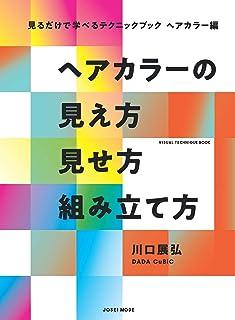 ヘアカラーの見え方見せ方組み立て方―見るだけで学べるテクニックブックヘアカラー編 (VISUAL TECHNIQUE BOOK)