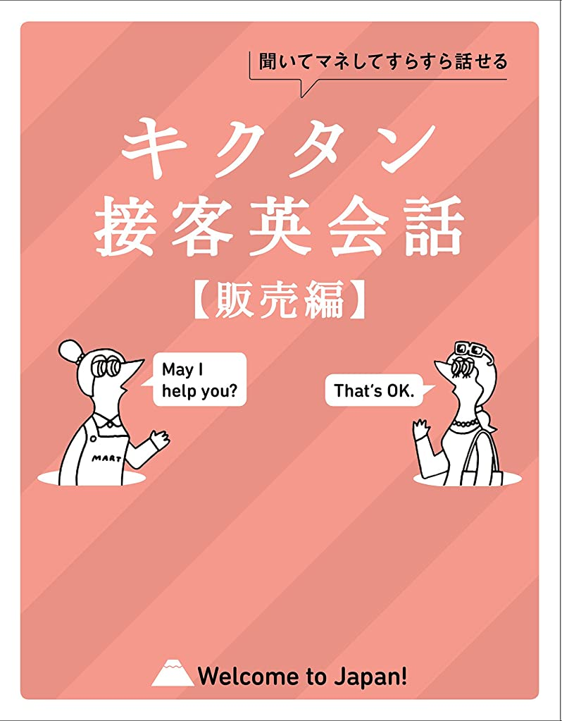 黙認する大腿幸運なことに[音声DL付]キクタン接客英会話【販売編】~聞いてマネしてすらすら話せる キクタン接客英会話シリーズ