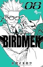 表紙: BIRDMEN(8) (少年サンデーコミックス) | 田辺イエロウ
