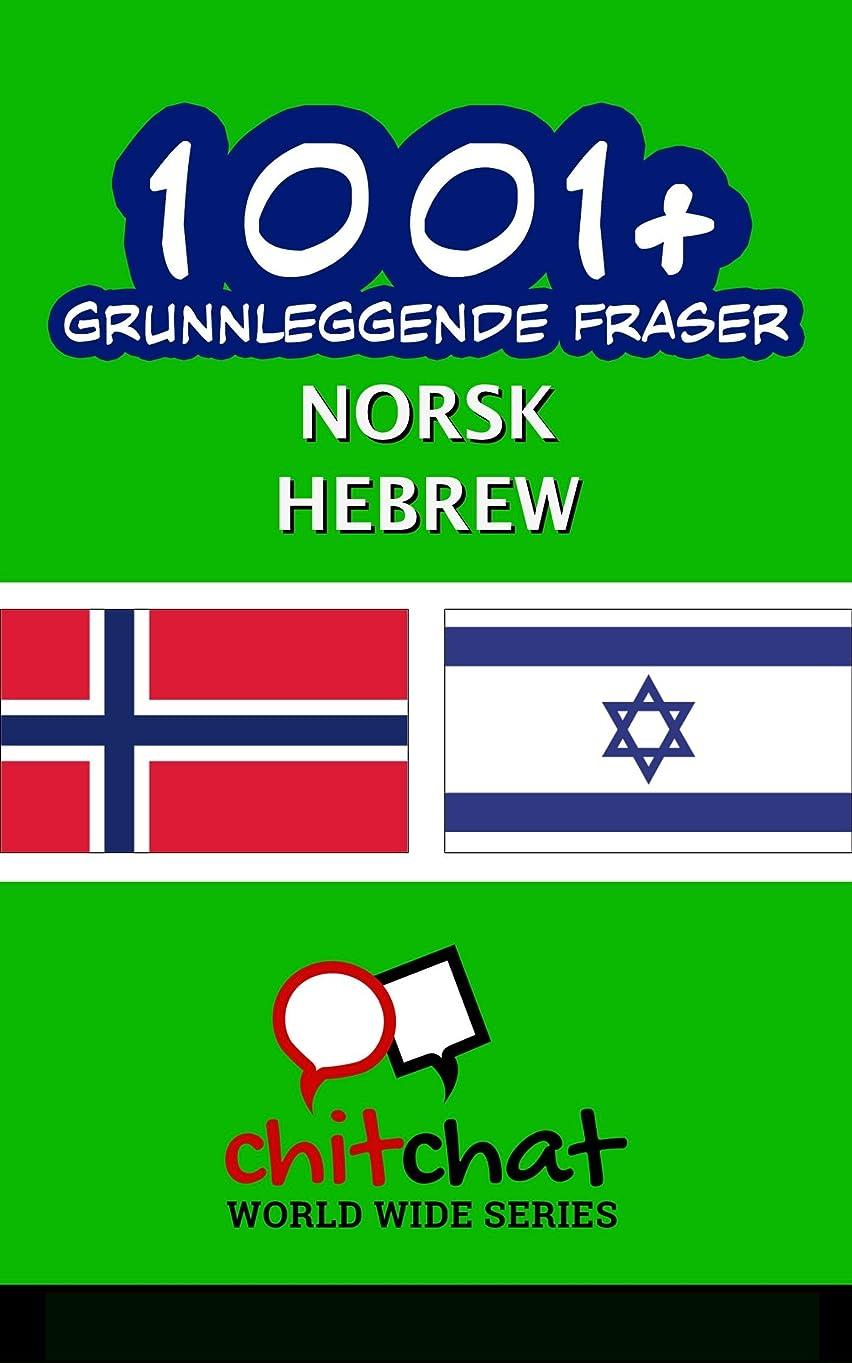 不信旅行代理店カエル1001+ grunnleggende fraser norsk - Hebrew (Norwegian Edition)