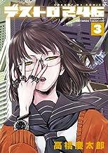 デストロ246 (3) (サンデーGXコミックス)