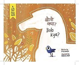 Bolo Kya? (Hindi 2nd Edition) (Hindi Edition)