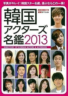 韓国アクターズ名鑑 2013 (スクリーン特編版)