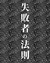 表紙: 失敗者の法則   濱野 秀昭
