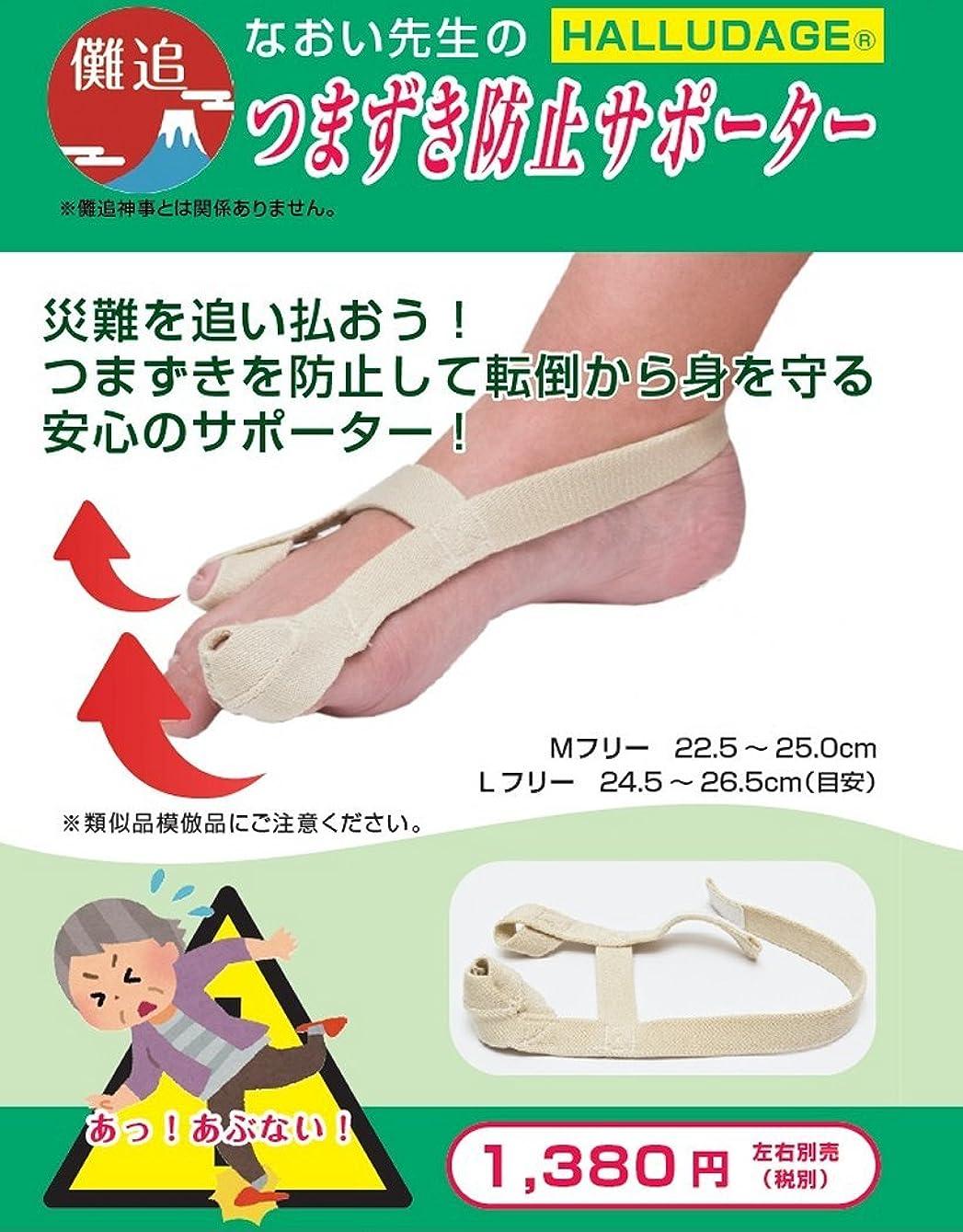移民有害な先住民なおい先生の「つまずき防止サポーター」 (左足用 L フリーサイズ 24.5~26.5cm(目安))
