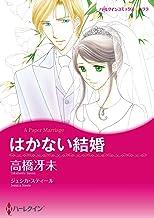 表紙: はかない結婚 (ハーレクインコミックス) | 高橋 冴未