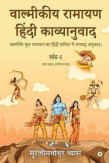 Valmikiya Ramayan Hindi Kavyanuwad - Khand- 1 (Bal Kand, Ayodhya Kand): Valmiki Krut Ramayan Ka Hindi Kavita Mein Laybadh ...