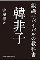 組織サバイバルの教科書 韓非子 (日本経済新聞出版) Kindle版