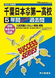 C 5千葉日本大学第一高等学校 2021年度用 5年間スーパー過去問 (声教の高校過去問シリーズ)