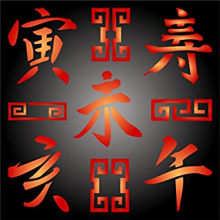 """Chinese Style Symbols Stencil (size 5""""w x 5""""h) Reusable Stencils for Painting - Best Quality Chinese Stencil Designs - Use on Walls, Floors, Fabrics, Glass, Wood, Cards, and More…"""