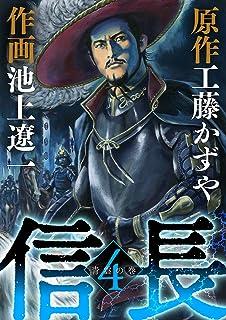 信長(4) (ビッグコミックス)