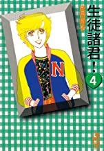 生徒諸君!(4) (デザートコミックス)