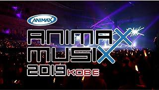 ANIMAX MUSIX 2019 KOBE(dアニメストア)