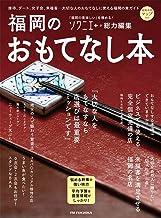 福岡のおもてなし本 (ソワニエ+別冊)