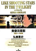 表紙: 黄昏流星群(33) (ビッグコミックス) | 弘兼憲史