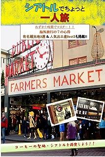 「シアトルでちょっと一人旅」-海外旅行はこれ1冊-<有名観光地3選&人気お土産Best3も掲載!!>: 「シアトルでちょっと一人旅」では、海外旅行で使える表現を場面ごとに掲載しています。空港のチェックイン、入国審査、タクシーの乗り方、ホテルのチェックイン、レストランの注文、スーパーマーケットでの買い物やお土産の買い方など7つの状況をたった1時間で学習することが出来ます。