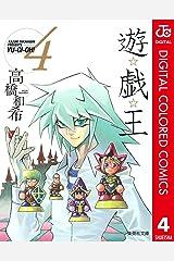 遊☆戯☆王 カラー版 4 (ジャンプコミックスDIGITAL) Kindle版