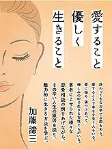 表紙: 愛すること優しく生きること   加藤 諦三