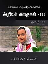 அறிவுக் கதைகள் -100 (Tamil Moral Stories - 100): குழந்தைகள் மற்றும் சிறுவர்களுக்கு (Tamil Edition)